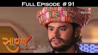 Savaaj - 20th March 2017 - સાવજ - Full Episode