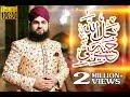 New Rabi ul Awwal Kalam 2017 | Hasbi Rabbi JallAllah | Hafiz Ahmed Raza Qadri | Rabi ul Awwal #1439 MP3