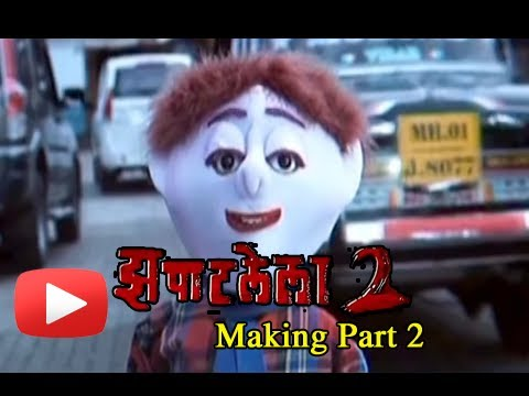 Zapatlela 2 3d - Making- Part 2 - Aadinath Kothare, Sonalee Kulkarni, Sai Tamhnakar video
