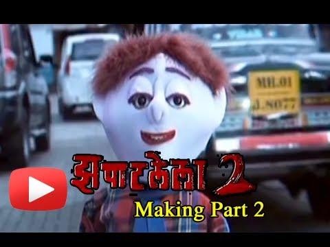 Zapatlela 2 3d - Making- Part 2 - Aadinath Kothare, Sonalee Kulkarni, Sai Tamhnakar video