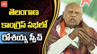 Konijeti Rosaiah Speech | Telangana Congress Public Meeting | Hyderabad Old City