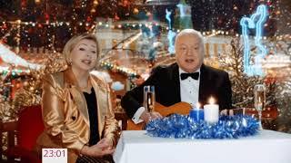 Татьяна и Сергей Никитины 34 Александра 34 Новогодняя ночь на 34 Первом 34 2018 Hd