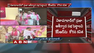 MP Kavitha Requests CM KCR To Conduct Praja Ashirwada Sabha In Nizamabad