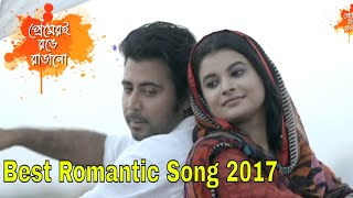 Bangla New Song 2017 | Full HD Music Video | ft Afran Nisho & Sabnam Faria | Premer E Ronge Rangano