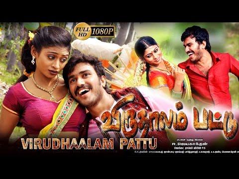 Virudhalaam Pattu Tamil Full Movie 2016 |Tamil Action Movie | New Tamil Movie | Exclusive Movie 2016