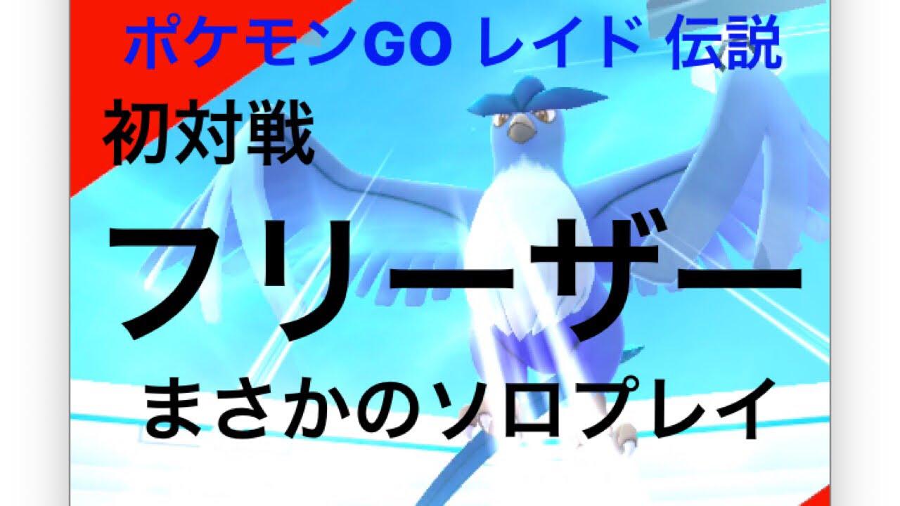 ポケモンgo レイドバトルとは