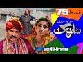 Sarang Ep 75 | Sindh TV Soap Serial | HD 1080p |  SindhTVHD Drama thumbnail
