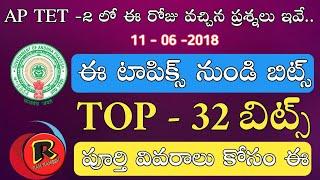 Ap టెట్ -2 ఈ రోజు వచ్చిన బిట్స్ ఇవే 11-06-2018 || Ap tet Latest News