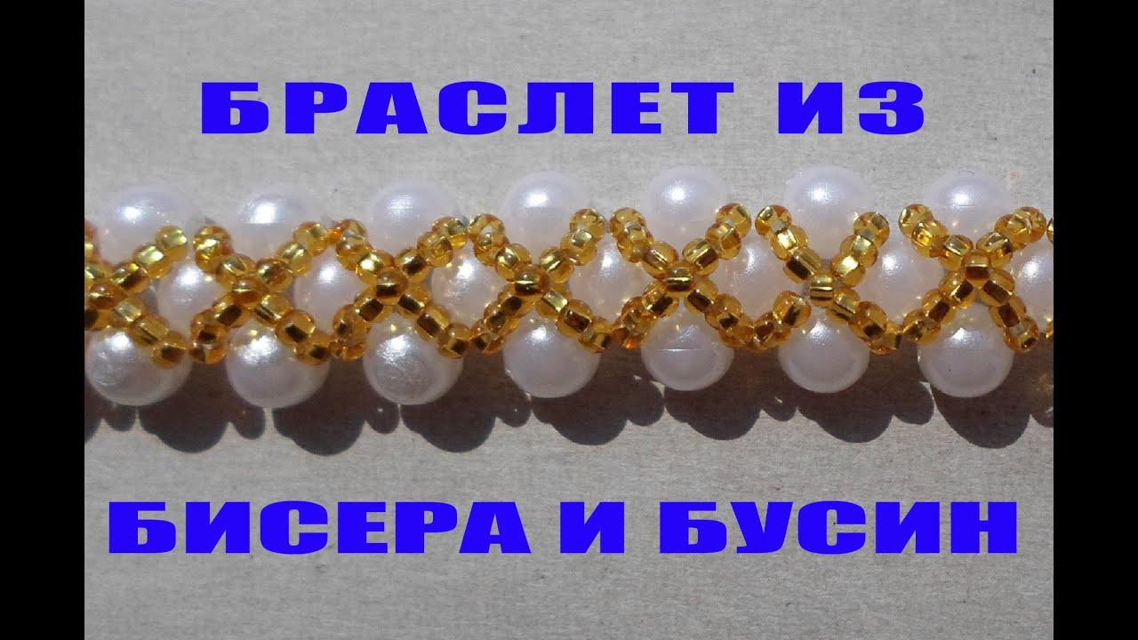 Красивые браслеты из бисера и бусин своими руками видео