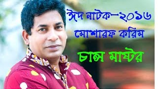 Bangla Eid Natok 2016 eidul fitor  'Chance Master' _ Mosharraf karim