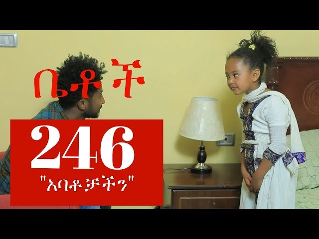 Betoch - Comedy Drama Episode 246