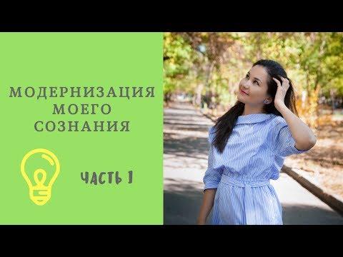 МОДЕРНИЗАЦИЯ МОЕГО СОЗНАНИЯ // ЧАСТЬ I