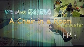 【魚乾】VR vive 恐怖解謎 A Chair in a Room: Greenwater - EP.3 ( Feat. 阿晋 )