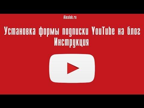 Установка формы подписки YouTube на блог