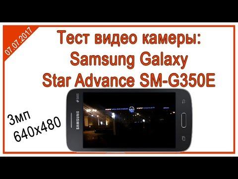 "Тест видео камеры: Samsung Galaxy Star Advance SM-G350E (3мп / 640x480 / 4.3"") ночная съёмка"