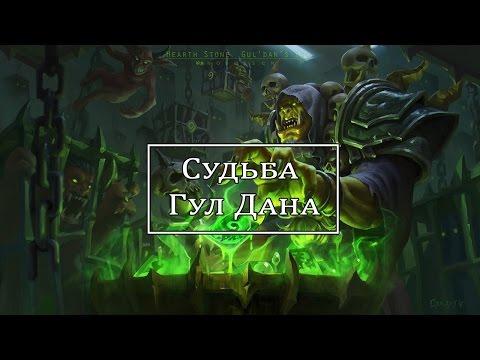 World of Warcraft | История Азерота - Гул Дан