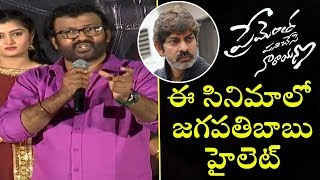 Jonnalagadda Srinivasa Rao Speech AT Prementha Panichese Narayana Movie Press Meet