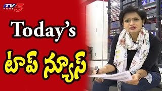 News Rewind By Sowjanya Live   Today's News Highlights   19th September 2018