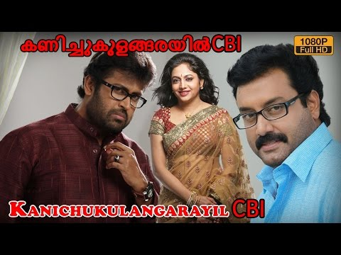 Kanichukulangarayil CBI | New malayalam full lenth movie | Manoj K. Jayan | Lakshmi Sharma