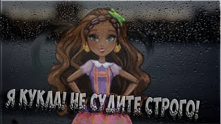 [Ever After High] Эшлин и Кедра Вуд. Клип - Я кукла! Не судите строго!