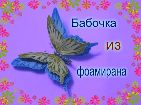 Как сделать из фоамирана бабочку