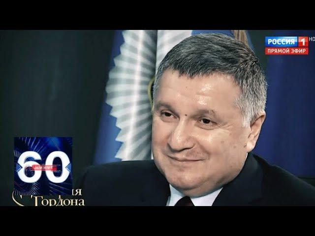 Аваков обозвал Путина. 60 минут от 21.03.19
