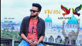 """Maico Records-New Eritrean song(Audio) """" ፍቕሪ ሲዒሩ"""" By Esseyas Afewerki