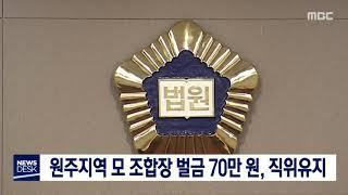 원주지역 모 조합장 벌금 70만원, 직위유지