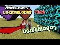 Minecraft LuckyBlocks Fems - กล่องนี้ของมันเถื่อนเกิ๊น Ft.KNCraZy