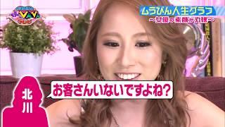 水道橋博士のムラっとびんびんテレビ#12 ゲスト:北川エリカ FULL 720p