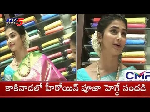 CMR Shopping Mall Inauguration By Heroine Pooja Hegde in Kakinada | East Godavari | TV5 News