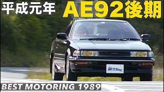 平成元年 AE92後期 レビン&トレノ登場!!【Best MOTORing】1989