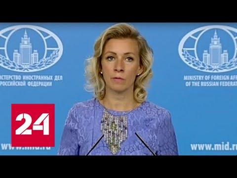 Брифинг официального представителя МИД РФ Марии Захаровой от 24.08.17. Полное видео