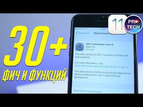Что нужно знать об iOS 11 beta 4 для iPhone и iPad. Самый полный обзор! | ProSystem от ProTech