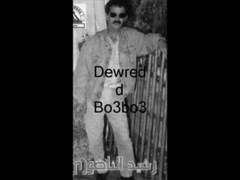 Rachid Nadori - Dewred d Bo3bo3