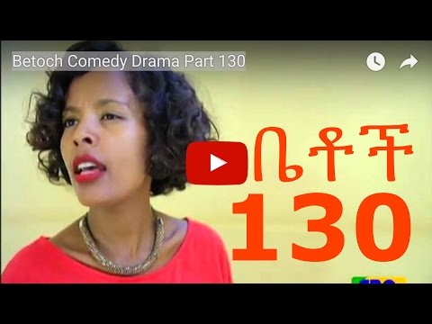 Betoch Comedy Drama Part 130 - Wirse