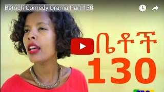 Betoch drama part 130 (ቤቶች 130) Ethiopian comedy series 2015