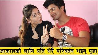 पूजा र आकाशको लोभ लाग्दो प्रेम, पूजाको नजरमा आकाश राम्रो श्रीमान || Pooja & Aakash