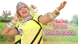 Rajasthani Folk Songs | Ud Jaa Bhai Ra Papiha | Marwadi Traditional Songs | Rajasthan Song | Champa