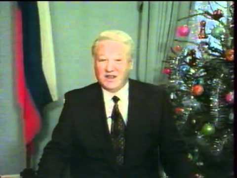 Поздравление президента с новым годом 1992