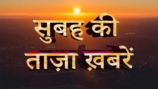 सुबह की ताज़ा ख़बरें | morning news | aaj ka samachar | Speed news | news headlines | Mobilenews 24.