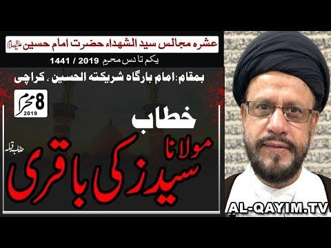 8th Muharram Majlis - 1441/2019  - Maulana Syed Mohammed Zaki Baqri - Shareeka Tul Hussain - Karachi