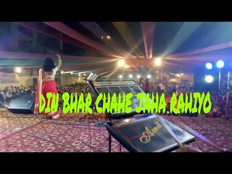 दिन भर चाहे जहाँ ##Singer -Madhu Pandey ##