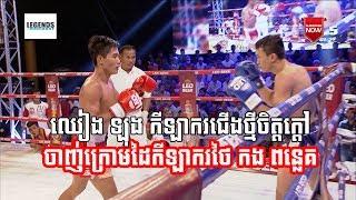 Kun Khmer | ឈៀង ឡុង ពន្លកថ្មី ចាញ់ក្រោមដៃកីឡាករជើងខ្លាំងថៃ កង ពន្លេគ