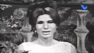 فريد الاطرش  وفايـزة أحمد  سـت الحبايب  اجمل واروع اغنية  - لحن محمد عبد الوهاب