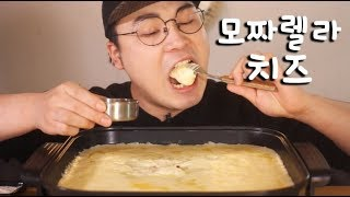 (Subtitle) ASMR great king mozzarella cheese realsound mukbang