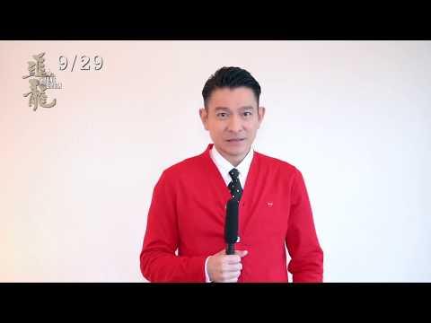 9.29【追龍】劉德華特錄(For台灣)