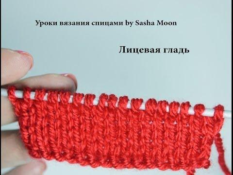 Вязание спицами.лицевые и изнаночные