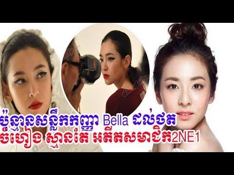 ប៉ុន្មានសន្លឹករបស់ Bella ដល់ថតចំហៀង ស្មានតែ អតីតសមាជិក2NE1, Cambodia News, Mr.sc