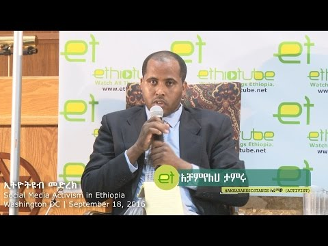 Social Media Activism In Ethiopia - Achamyeleh Tamiru On የአማራ ተጋድሎ  Sep. 18, 2016